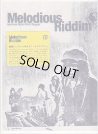 Melodious Riddim 〜 JAPANESE Roots Rock Reggae 〜 DVD