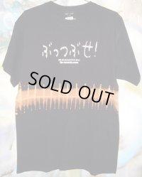 ぶっつぶせ ! (Fujio Yamaguchi × m-69) タイダイ Tシャツ